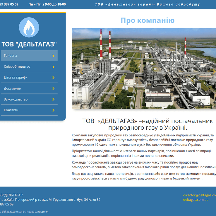 "Homepage of ""Deltagas"" company website"