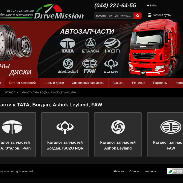 Car parts eCommerse website