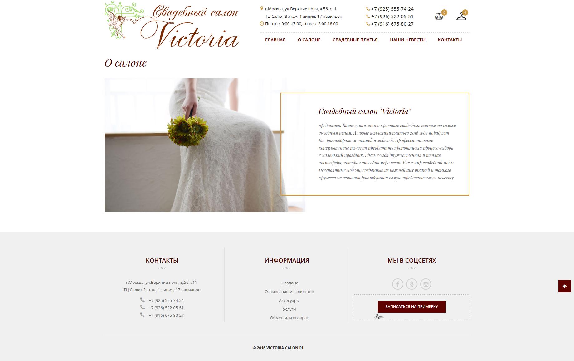 Магазин свадебных в виктория
