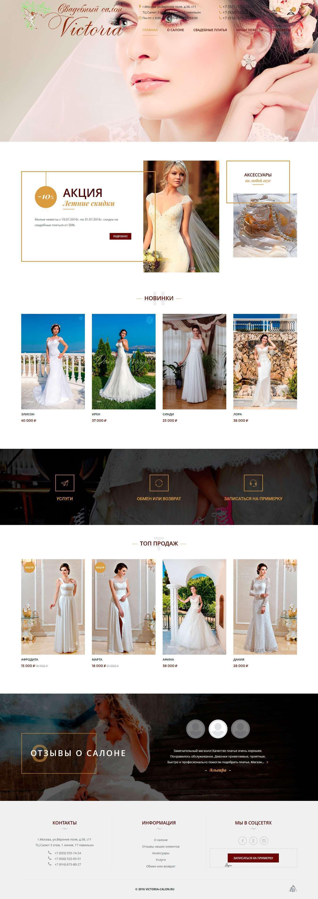 Интернет сайт платьев