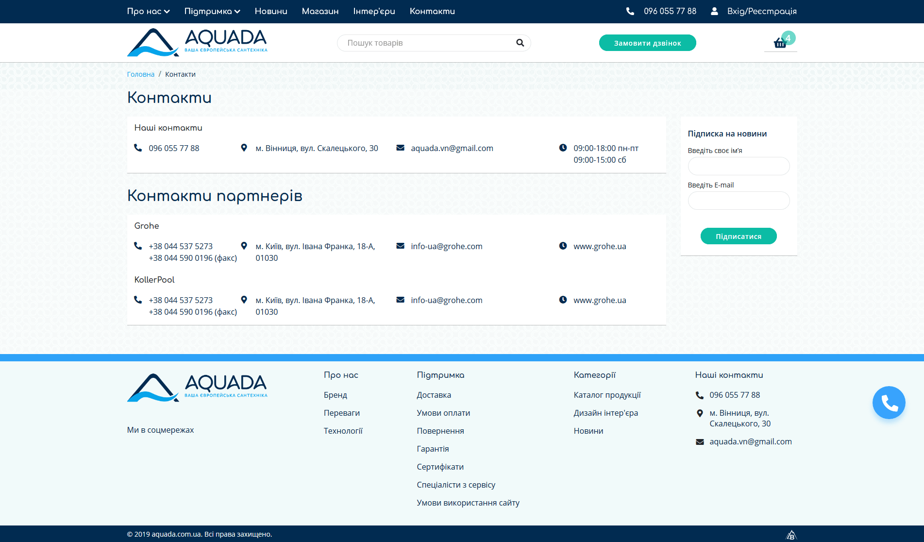"Website for ""AQUADA"""